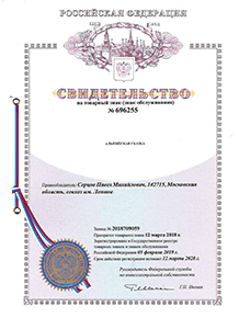 UdachnyeTeplicy.ru - Патент Альпийская Сказка