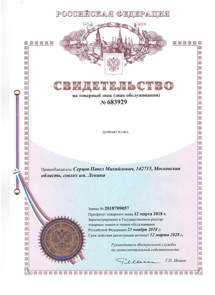 UdachnyeTeplicy.ru - Патент Дачная Сказка