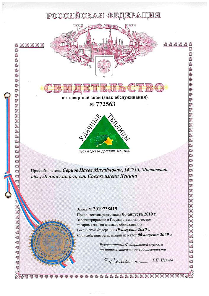 UdachnyeTeplicy.ru - Патент на товарный знак